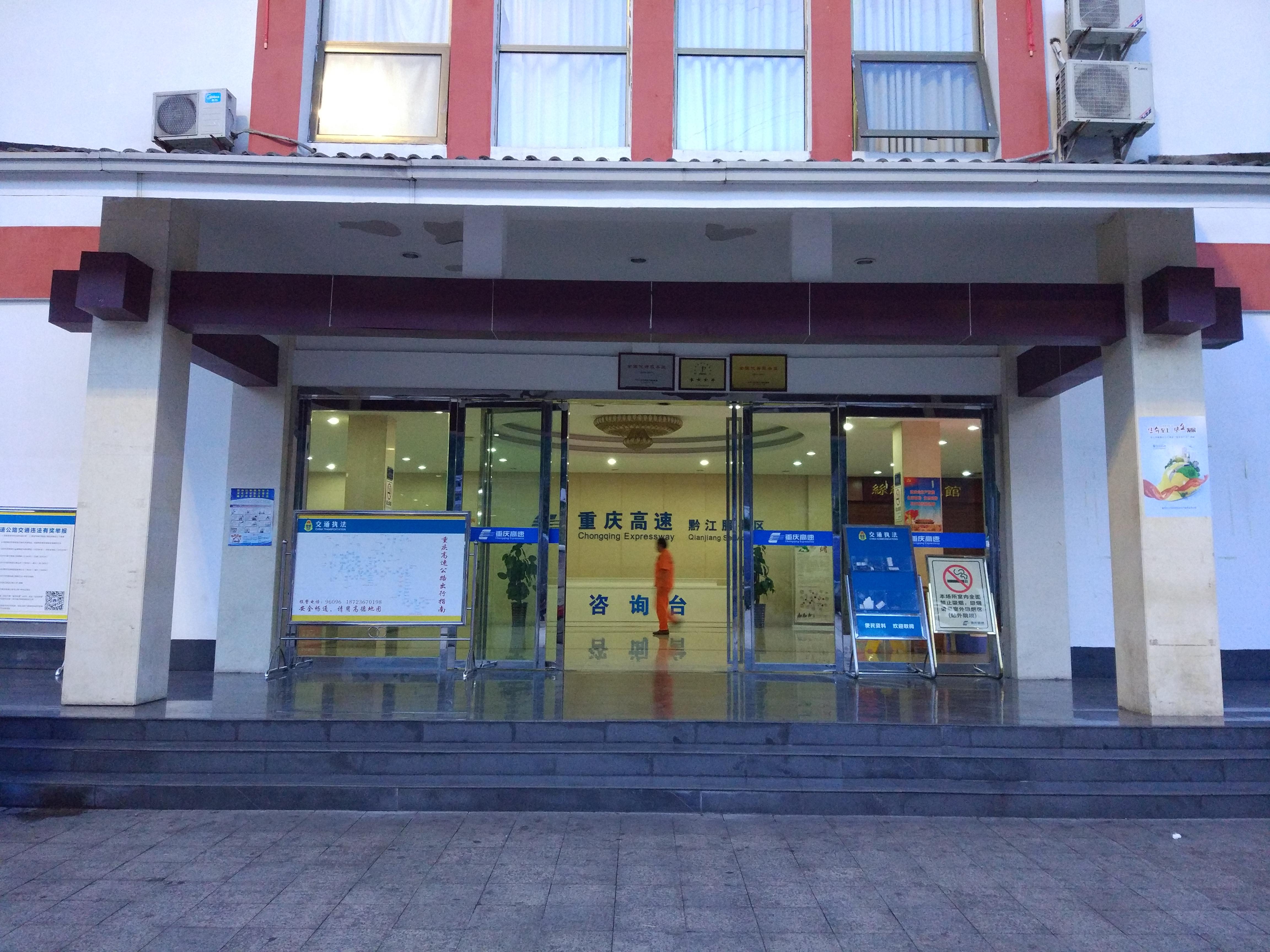 重庆黔江服务区
